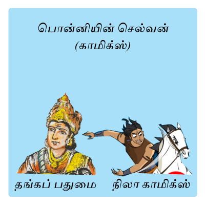 This image has an empty alt attribute; its file name is ponniyin-selvan.png